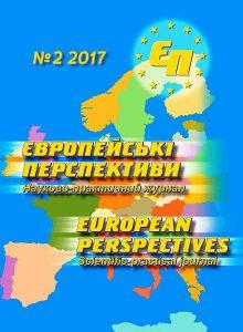 zhurnal-yevropejski-perspektyvy-2-2017